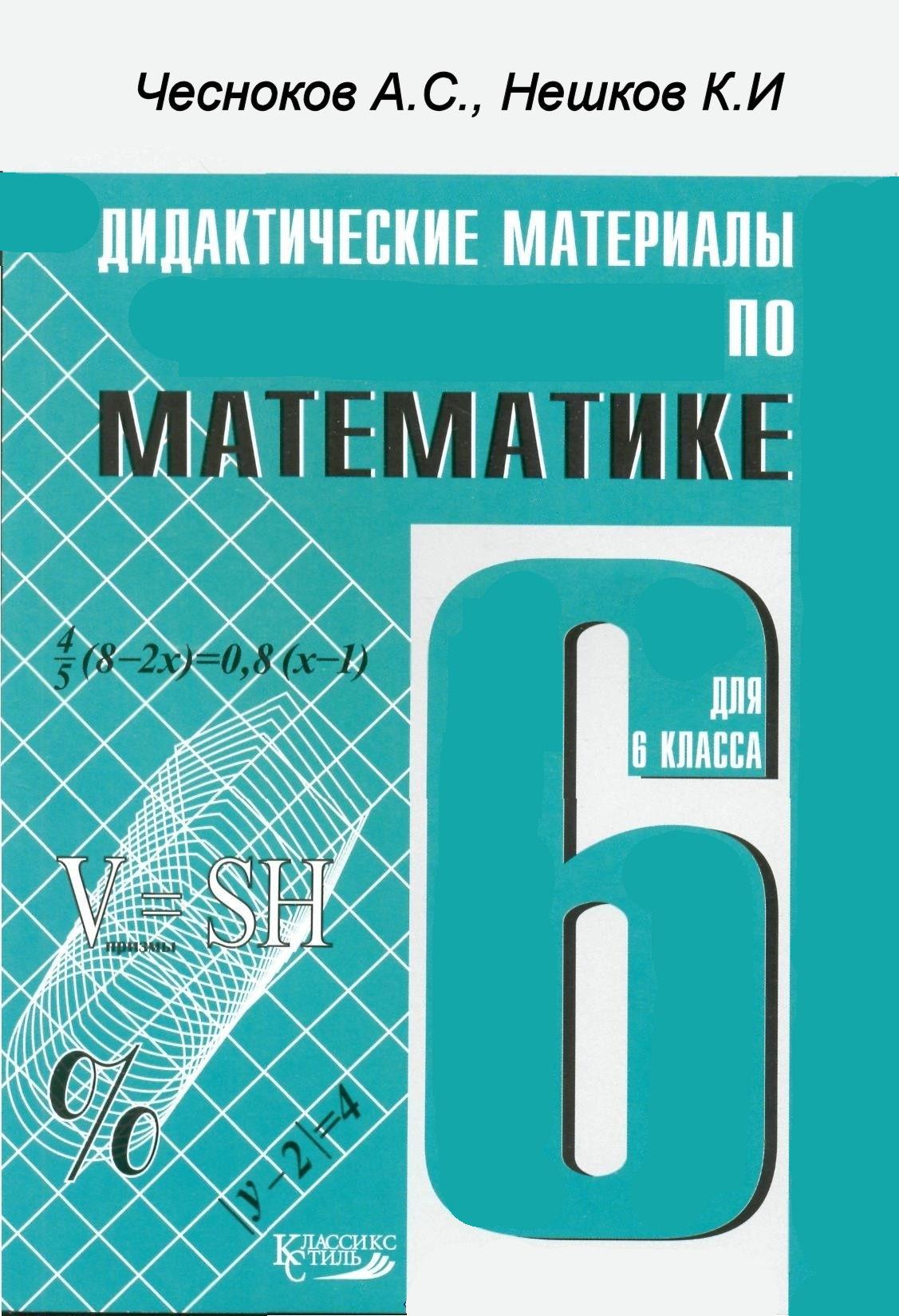 Дедактический Материал Гдз 6 Класс Автор Чеснаков