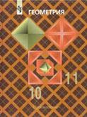 Решебник по геометрии 10 класс атанасян 2008