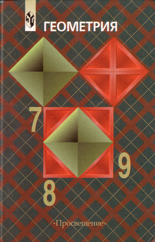Геометрия 7-9 класс фото атанасян.