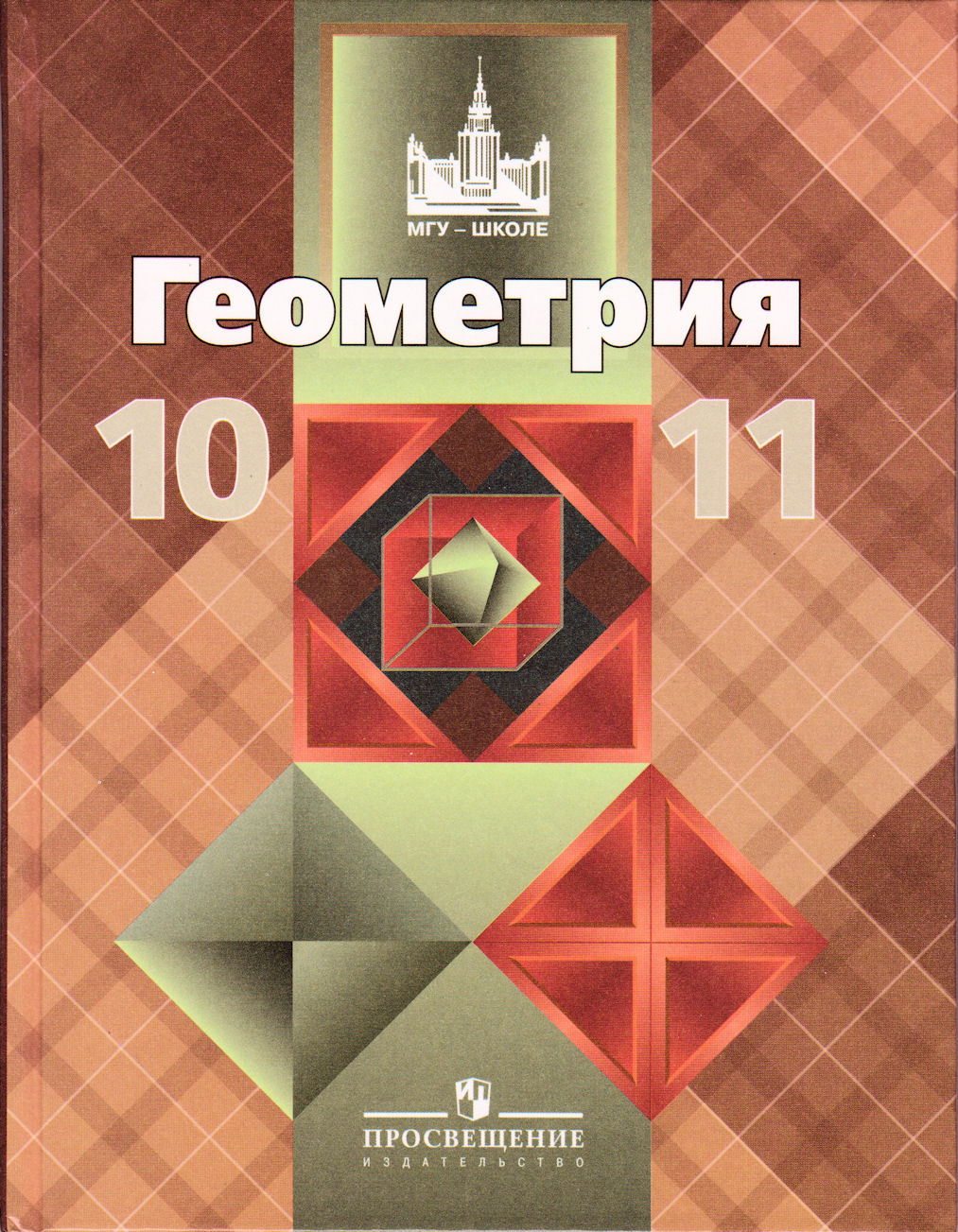 Гдз по геометрии тихонов а.н